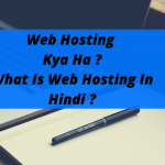 Web-Hosting-Kya-Ha-.-What-Is-Webhosting-in-Hindi