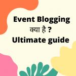 Event Blogging क्या है गाइड