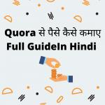 Quora से पैसे कैसे कमाए